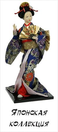 Японская коллекция